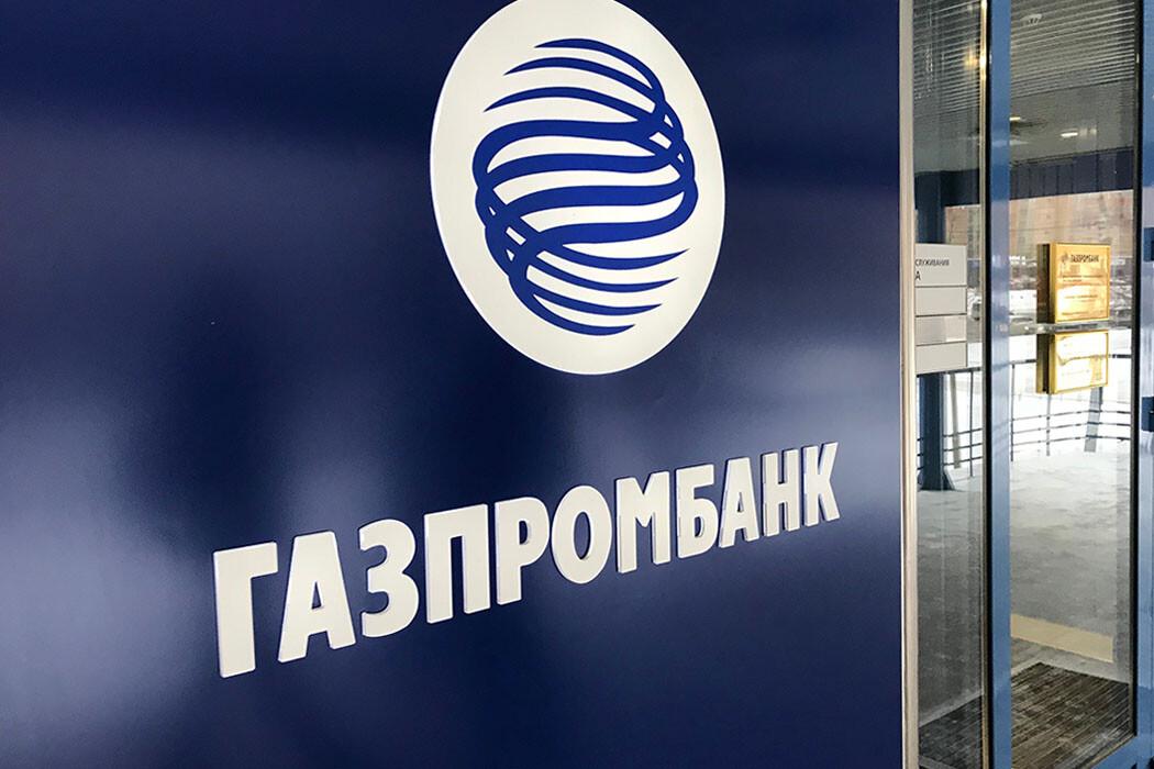 снижение ставки в Газпромбанке